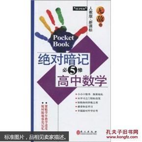 无敌绝对暗记:高中数学(必修5)(人教版·新课标)