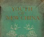 新中国成就(照片)