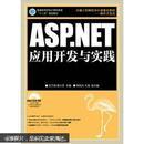 """普通高等学校计算机教育""""十二五""""规划教材:ASP.NET应用开发与实践(附DVD光盘1张)"""