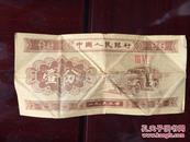 1953年壹分纸币 一分 1分 (品相一般)