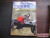 战争史研究 二第24册