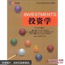 高等学校经济管理英文版教材·经济系列:投资学(英文原书第9版)  [Investments]