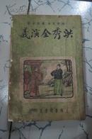 1946年民国; 上海春明书店版;  洪秀全演义