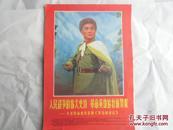 革命现代京剧《智取威虎山》 。。。。一套12张全……8开493