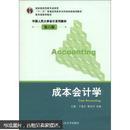 成本会计学 第六版 于富生