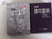 韩中辞典(含套盒)