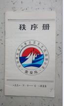 1991全国帆船锦标赛全国青年帆船锦标赛 秩序册