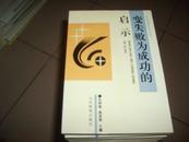 变失败为成功的启示--科学思想方法丛书【仅印1千册】      54