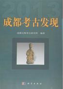 考古书店 正版 2013成都考古发现(平)