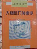 大肠肛门肿瘤学。