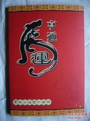 亨通虎运——剪纸小钱币珍藏册(2010)