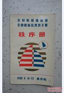 1990全国帆船锦标赛全国帆板优秀选手赛  秩序册