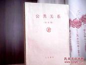 公共关系(双月刊)1989年合订本(含创刊号)