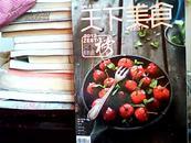 2012天下美食榜-2012年第12期