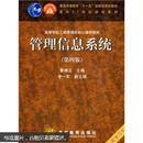 高等学校工商管理类核心课程教材:管理信息系统(第4版)