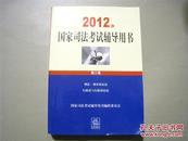 2012年 国家司法考试辅导用书 第二卷