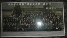 老照片  政协涿州市第三届委员会第一次会议 1993