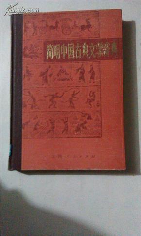简明中国古典文学辞典