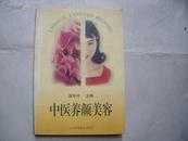 25525《中医养颜美容》