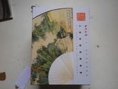 西泠印社2014年春季拍卖会 中国书画扇专场