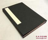 《监狱则》《监狱则图式》2册    日本出版    昭和35年