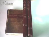 复印报刊资料...语言文字学..(1989年7-9;10-12)两册.16开硬精装