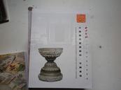 西泠印社2014年春季拍卖会:中国历代庭园艺术·石雕专场