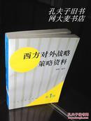 《西方对外战略策略资料(第1辑)》柳 静/编著