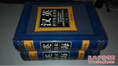 汉英科学技术辞海(上下册)A-Z 精装本 两本 原版现货