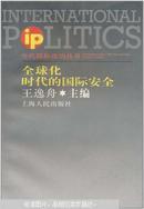 全球化时代的国际安全(1999年12月一版一印、大32开481页)