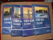 许国璋《英语》附:自学辅导 1.2.3  19992年重印本 外研社