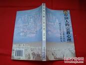 中国人的宗教心理(宗教认同的理论分析与实证研究)
