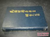 民国时期总书目:1911-1949 教育 体育