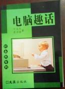 叶永烈专列《电脑趣话》(叶永烈签名本)
