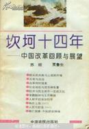 坎坷十四年:中国改革回顾与展望