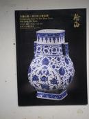 北京翰海2010春玉微山馆,琅石轩古董珍藏图录