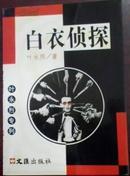 叶永烈专列《白衣侦探》(叶永烈签名本)