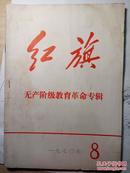 1970红旗(无产阶级教育革命专辑)第八期