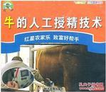牛人工授精技术视频,肉牛受精方法