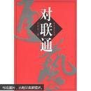 中华通艺丛书:对联通