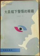 《大盖帽下警惕的眼睛》(叶永烈签名钤印赠阅本)