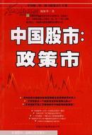 中国股市政策市