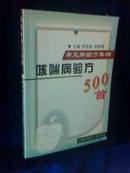 常见病验方集锦 ---- 咳喘病验方500首