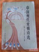 中国近代爱情诗选