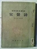 宋景诗(藏书)