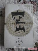 《空山》(三部曲)阿来著  人民文学出版社2009年一版一印 16开厚册