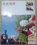 炎黄地理 2010.02