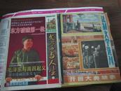 法制文学选刊:1989年9月号 总第58期 开国大典轶事