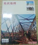 炎黄地理 2010.03  总第403期