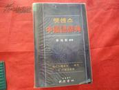 中国语辞典;中韩辞典;韩文原版